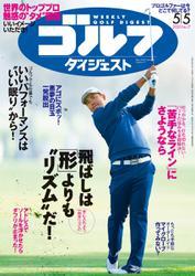 週刊ゴルフダイジェスト (2020/5/5号)