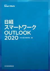 日経スマートワークOUTLOOK 2020
