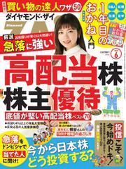 ダイヤモンドZAi(ザイ) (2020年6月号)