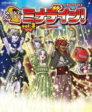ドラゴンクエストX みんなでインするミナデイン! vol.3【プロダクトコード付き】