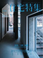 新建築住宅特集 (2020年5月号)