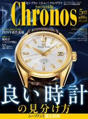クロノス日本版 no.088