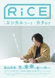 RiCE(ライス) (RiCE No.14)