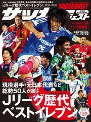 サッカーダイジェスト (2020年5/14.28合併号)