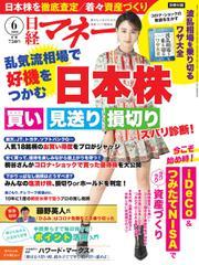 日経マネー (2020年6月号)