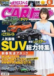 CARトップ(カートップ) (2020年6月号)