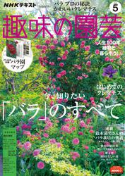 NHK 趣味の園芸 (2020年5月号)