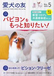愛犬の友 (2020年5月号)