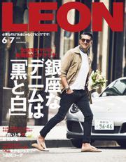 LEON(レオン) (2020年6・7月合併号)