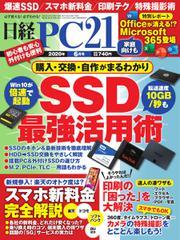 日経PC21 (2020年6月号)