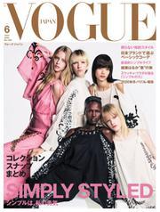 VOGUE JAPAN (ヴォーグ ジャパン)  (2020年6月号)