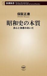 昭和史の本質―良心と偽善のあいだ―(新潮新書)