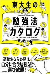 東大生の勉強法カタログ 8人の東大生が教える100種類の勉強法