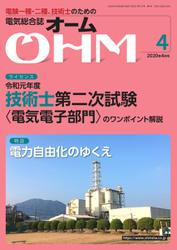 OHM(オーム) (2020年4月号)