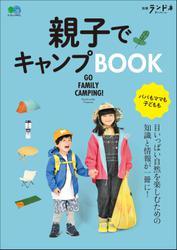別冊ランドネシリーズ (親子でキャンプBOOK)