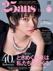 25ans (ヴァンサンカン) (2020年6月号)