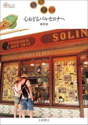 心おどるバルセロナへ 最新版