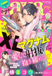 Young Love Comic aya 2020年6月号