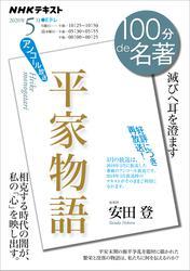 NHK 100分 de 名著平家物語2020年5月【リフロー版】