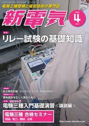 新電気 (2020年4月号)