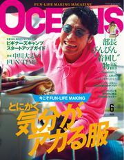 OCEANS(オーシャンズ) (2020年6月号)