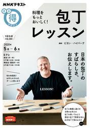 NHK まる得マガジン (料理をもっとおいしく! 包丁レッスン2020年5月/6月)