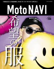 MOTO NAVI(モトナビ)  (No.106)