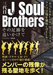 三代目J Soul Brothers その足跡を追いかけて