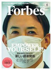 Forbes JAPAN(フォーブス ジャパン)  (2020年6月号)