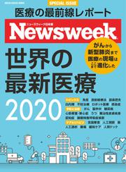 【ニューズウィーク特別編集】世界の最新医療2020 (2020/03/31)