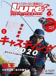 Lure magazine(ルアーマガジン) (2020年6月号)