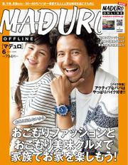 MADURO(マデュロ) (2020年6月号)