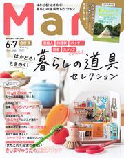Mart(マート) (2020年6・7月合併号)