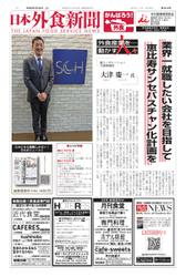 日本外食新聞 (2020/4/25号)