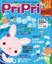 PriPri(プリプリ) (2020年6月号)