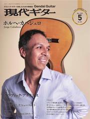 現代ギター (2020年5月号)