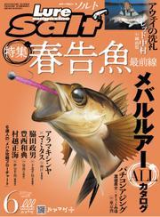 Lure magazine Salt(ルアーマガジンソルト) (2020年6月号)