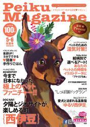 Peiku Magazine(ペイクマガジン) (101号)