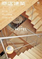 商店建築 (2020年5月号)