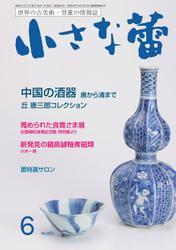 小さな蕾 (No.623)