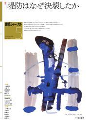 建築ジャーナル (2020年5月号)