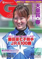 週刊Gallop(ギャロップ) (2020年5月3日号)