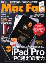 Mac Fan(マックファン) (2020年6月号)