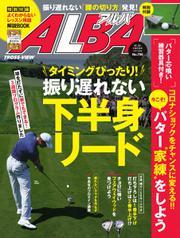 ALBA(アルバトロスビュー) (No.795)
