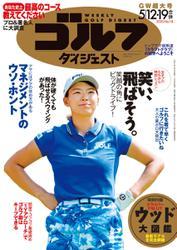 週刊ゴルフダイジェスト (2020/5/12・19号)