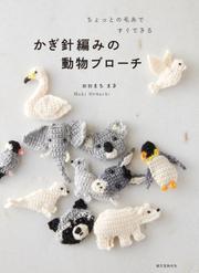 かぎ針編みの動物ブローチ