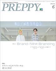 PREPPY(プレッピー) (2020年6月号)