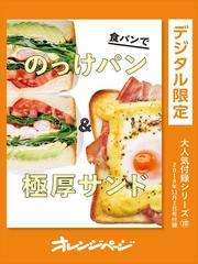 食パンでのっけパン&極厚サンド