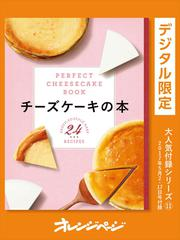 チーズケーキの本―PERFECT CHEESECAKE BOOK―