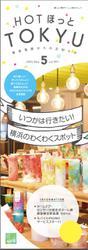HOTほっとTOKYU 2020年5月号(Vol.491)